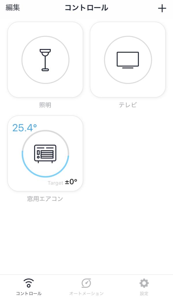 アプリで操作1