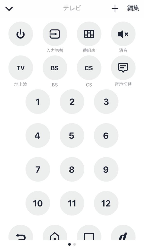 アプリで操作2