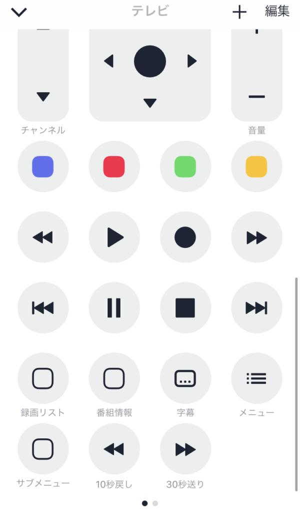 アプリで操作3