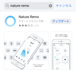 Nature Remo アプリ