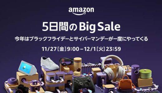 【5日間限定】Amazonのブラックフライデー&サイバーマンデーが始まったので解説します【マジで買いたくなるので注意】