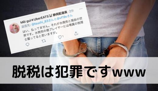 【超絶悲報】静岡ウーバー配達員氏、ツイッターで高額脱税を告白してしまうw【脱税は犯罪です】