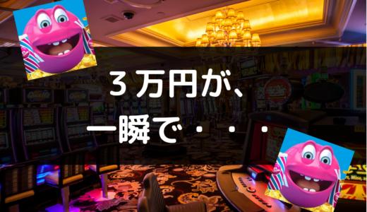【実録】スロット童貞がオンラインカジノに3万円ぶち込んでみた結果【パチンカスの解説つき】