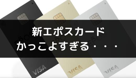 【有能】エポスカードの新券面がかっこよすぎる件【日本版Appleカード?】