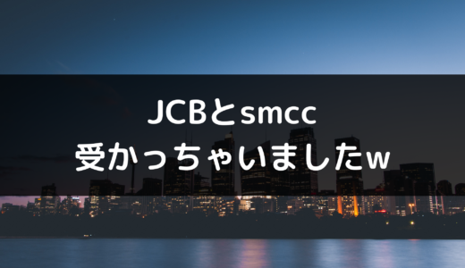 【22卒JCB、smcc内定者】早期選考情報、その他就活アドバイス【金融就活で無双しました】