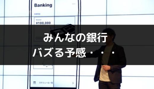 次世代デジタルバンク「みんなの銀行」がバズる理由を5つ紹介します【登録で1000円もらえる】