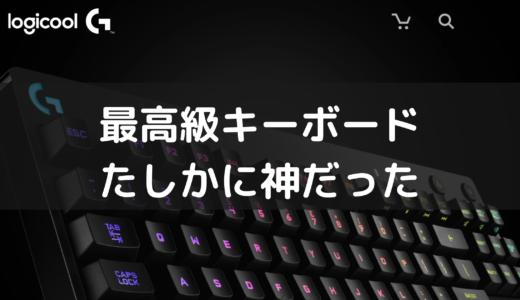 ブログで200記事突破したワイ愛用の高級ゲーミングキーボードを紹介します【ブログを続けられる理由】