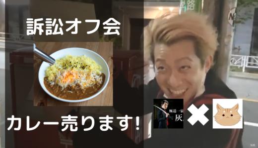 【告知】宏洋先生の訴訟オフ会イベントにて出張炙りチーズカレーします!【8月20日(金)】